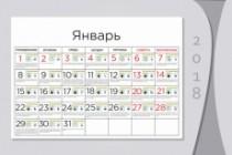 Дизайн календаря 23 - kwork.ru