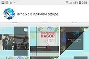 Уникальный дизайн. Оформление профиля в Instagram 9 - kwork.ru