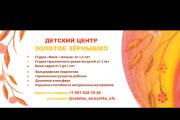 Баннер - создам дизайн 14 - kwork.ru