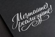 Надписи в стилях каллиграфия, леттеринг, типографика 18 - kwork.ru