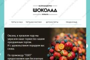 Html-письмо для E-mail рассылки 147 - kwork.ru
