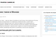 Доработка и исправления верстки. CMS WordPress, Joomla 183 - kwork.ru