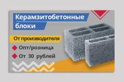 Баннер на сайт 179 - kwork.ru