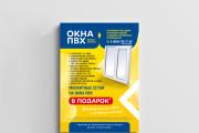 Изготовление дизайна листовки, флаера 102 - kwork.ru