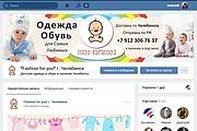 Оформлю группу ВК - обложка, баннер, аватар, установка 164 - kwork.ru