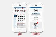 Адаптация сайта под все разрешения экранов и мобильные устройства 140 - kwork.ru