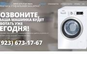 Сделаю копию лендинга, его изменение и установка админки 7 - kwork.ru