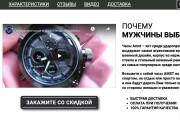 Скопирую Landing page, одностраничный сайт и установлю редактор 170 - kwork.ru