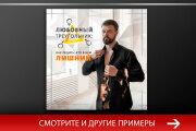 Баннер, который продаст. Креатив для соцсетей и сайтов. Идеи + 187 - kwork.ru