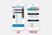 Адаптация сайта под все разрешения экранов и мобильные устройства 108 - kwork.ru