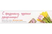 2 красивых баннера для сайта или соц. сетей 60 - kwork.ru