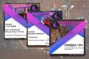 Статичные баннеры для рекламы в соц сети 51 - kwork.ru