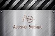 Создам логотип по вашему эскизу 184 - kwork.ru