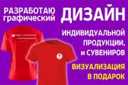 Разработка дизайна для печати на индивидуальной продукции или сувенире 12 - kwork.ru