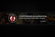 Оформлю красиво обложку для Вашего канала на YouTube 37 - kwork.ru