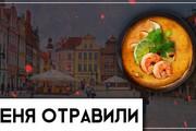 Креативные превью картинки для ваших видео в YouTube 175 - kwork.ru