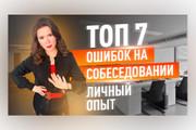Сделаю превью для видеролика на YouTube 109 - kwork.ru
