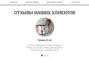 Сделаю копию Landing Page c настройкой 15 - kwork.ru