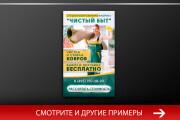 Баннер, который продаст. Креатив для соцсетей и сайтов. Идеи + 183 - kwork.ru