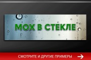 Баннер, который продаст. Креатив для соцсетей и сайтов. Идеи + 204 - kwork.ru