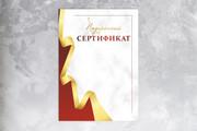 Диплом. Сертификат. Грамота. Благодарственное письмо 14 - kwork.ru