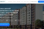 Сделаю классный Лендинг на Elementor Pro 55 - kwork.ru