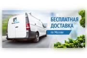Сделаю качественный баннер 132 - kwork.ru