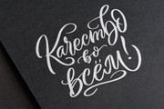 Надписи в стилях каллиграфия, леттеринг, типографика 21 - kwork.ru