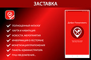 Приложение - Каталог Ресторанов 15 - kwork.ru