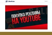 Создание одностраничника на Wordpress 226 - kwork.ru