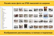 Ресайз фото. Уменьшение веса картинки без потери качества 39 - kwork.ru