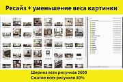 Ресайз фото. Уменьшение веса картинки без потери качества 38 - kwork.ru
