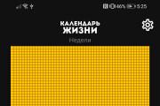 Приложение для ОС Android 63 - kwork.ru