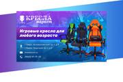 Создам 3 уникальных рекламных баннера 177 - kwork.ru