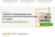 Уникальный дизайн сайта для вас. Интернет магазины и другие сайты 351 - kwork.ru