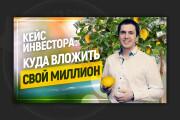 Сделаю превью для видео на YouTube 135 - kwork.ru