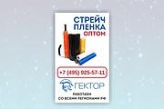 Сделаю статичный баннер 42 - kwork.ru