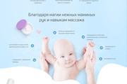 Первый экран Landing Page 31 - kwork.ru