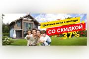 Сделаю качественный баннер 167 - kwork.ru