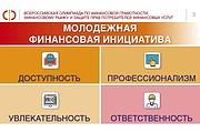 Презентация. Оформление и дизайн 5 - kwork.ru