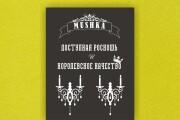 Выполню дизайн баннера для сайта или соц. сетей 17 - kwork.ru