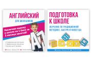2 красивых баннера для сайта или соц. сетей 56 - kwork.ru