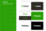 Ваш новый логотип. Неограниченные правки. Исходники в подарок 206 - kwork.ru
