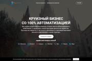Копия сайта, landing page + админка и настройка форм на почту 146 - kwork.ru