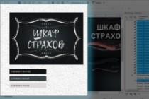 Разработка листовки или флаера. Результативно 14 - kwork.ru