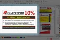 Разработка листовки или флаера. Результативно 12 - kwork.ru