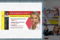 Разработка листовки или флаера. Результативно 15 - kwork.ru