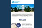 Создание и вёрстка HTML письма для рассылки 212 - kwork.ru