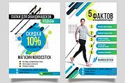Красивый и уникальный дизайн флаера, листовки 128 - kwork.ru