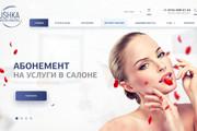 Первый экран Landing Page 36 - kwork.ru